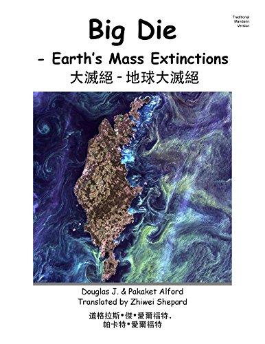 大滅絕 Traditional Mandarin Big Die: 地球大滅絕 - Earth's Mass Extinctions (English Edition)