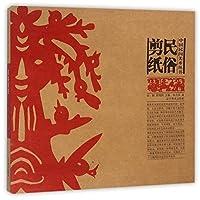 剪纸民俗/中国民间美术丛书