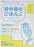 [音声DL] 初中級の日本語