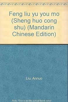 Unknown Binding Feng liu yu you mo (Sheng huo cong shu) (Mandarin Chinese Edition) [Mandarin_Chinese] Book
