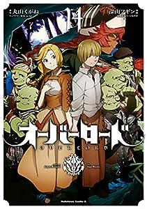 オーバーロード(14) (角川コミックス・エース)
