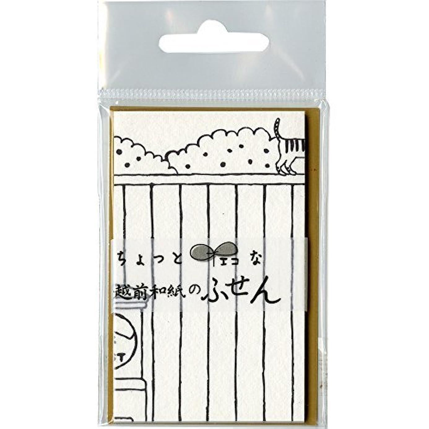 教授従うスリップ呉竹 越前和紙のふせん 長方形 トラ猫のおさんぽ LH25-2 Japan