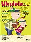 ウクレレ・マガジン Vol.19 SUMMER 2018