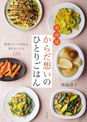 奥薗流 からだ想いのひとりごはん 野菜ひとつで作れる楽ちんレシピ135 - 奥薗 壽子
