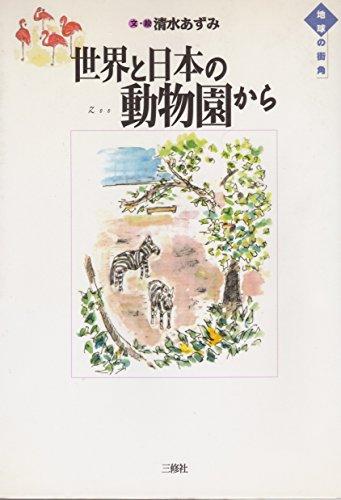 世界と日本の動物園から (地球の街角)