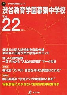 渋谷教育学園幕張中学校 22年度用 (中学校別入試問題シリーズ)
