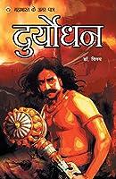 Mahabharat Ke Amar Paatra - Duryodhan