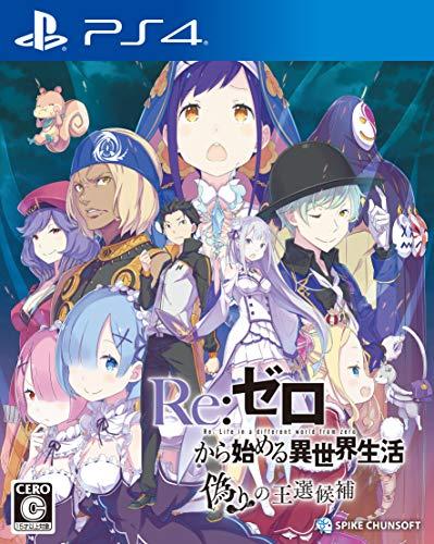 【PS4】Re:ゼロから始める異世界生活 偽りの王選候補