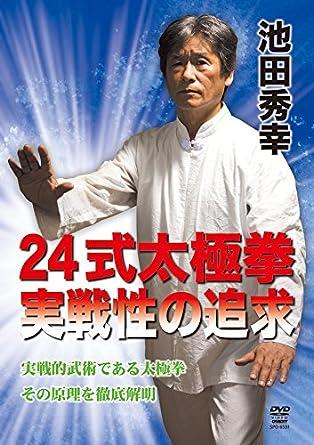 池田秀幸 24式太極拳 実戦性の追求 [DVD]
