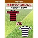 ラグビー 関東大学対抗戦2020 早稲田大学 vs. 明治大学