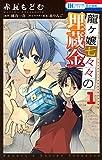 龍ヶ嬢七々々の埋蔵金 1 (花とゆめコミックス)