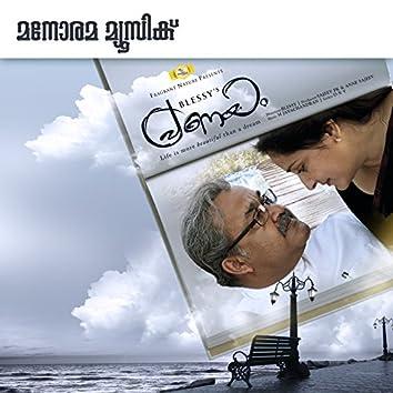 Pranayam (Original Motion Picture Soundtrack)