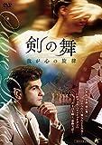 剣の舞 我が心の旋律[DVD]