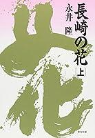 長崎の花〈上〉 (聖母文庫)