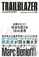 """""""トレイルブレイザー―企業が本気で社会を変える10の思考"""""""