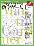 マーチン・ガードナーの数学ゲームII(新装版) (別冊日経サイエンス182)