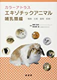 カラーアトラスエキゾチックアニマル 哺乳類編 ─種類・生態・飼育・疾病─