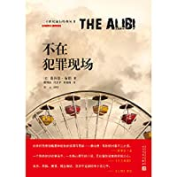 Out of Crime Scene (Twentieth Century Classic Books)(Chinese Edition)