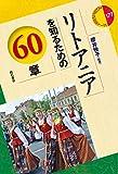 リトアニアを知るための60章 (エリア・スタディーズ) - 櫻井 映子, 櫻井 映子