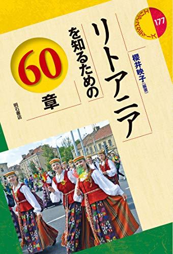 リトアニアを知るための60章 (エリア・スタディーズ)