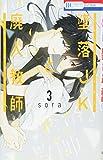墜落JKと廃人教師 3 (花とゆめCOMICS)