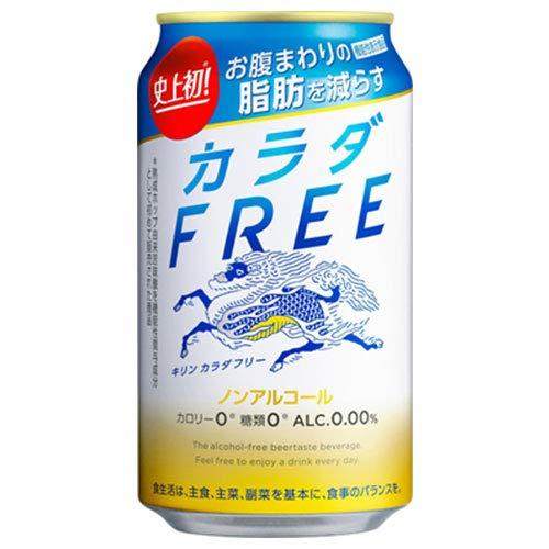 キリン カラダFREE(フリー)(6缶パック)【機能性表示食品】 350ml缶×24(6×4)本入
