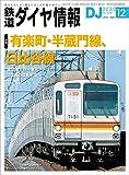 鉄道ダイヤ情報 2020年12月号《有楽町・半蔵門線、日比谷線》