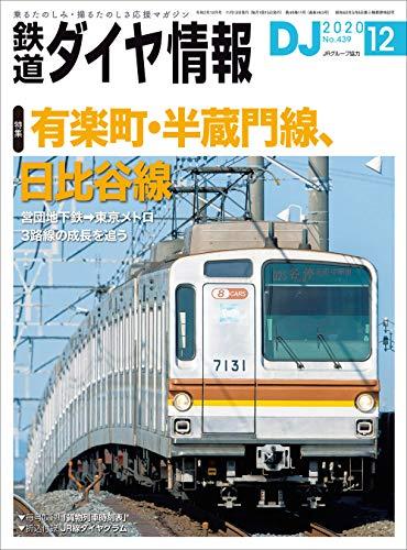 鉄道ダイヤ情報 2020年12月号[雑誌]《有楽町・半蔵門線、日比谷線》