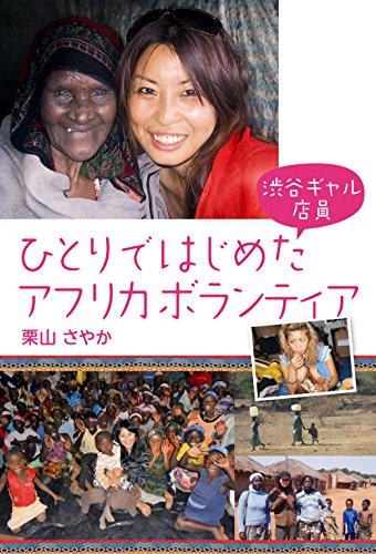 渋谷ギャル店員 ひとりではじめたアフリカボランティアの詳細を見る