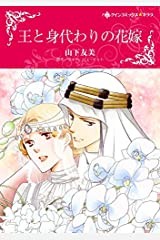 王と身代わりの花嫁 (ハーレクインコミックス) Kindle版