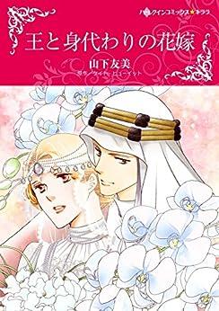 [山下 友美, ケイト・ヒューイット]の王と身代わりの花嫁 (ハーレクインコミックス)