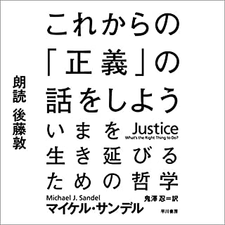 これからの「正義」の話をしよう いまを生き延びるための哲学                   著者:                                                                                                                                 マイケル サンデル,                                                                                        鬼澤 忍                               ナレーター:                                                                                                                                 後藤 敦                      再生時間: 14 時間  55 分     6件のカスタマーレビュー     総合評価 3.7
