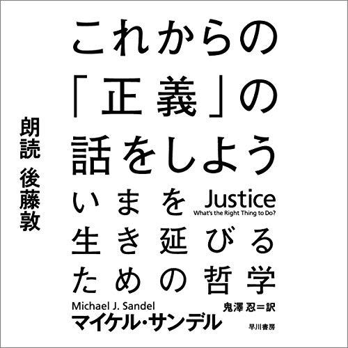 『これからの「正義」の話をしよう いまを生き延びるための哲学』のカバーアート