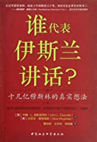 Who Speaks for Islam What a Billion Muslims Really Think (Chinese Edition)