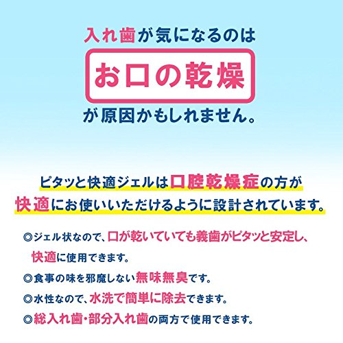 ニシカピタッと快適ジェル45g×1本