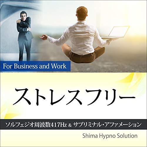 ストレスフリー: For Business and Work 〜 ソルフェジオ周波数417Hz ×サブリミナルアファメーション