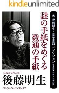 後藤明生・電子書籍コレクション 15巻 表紙画像