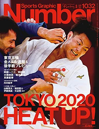 Number(ナンバー)1032号「東京五輪 金メダル速報&後半戦プレビュー HEAT UP! TOKYO 2020 」 (Sports Graphic Number (スポーツ・グラフィック ナンバー))