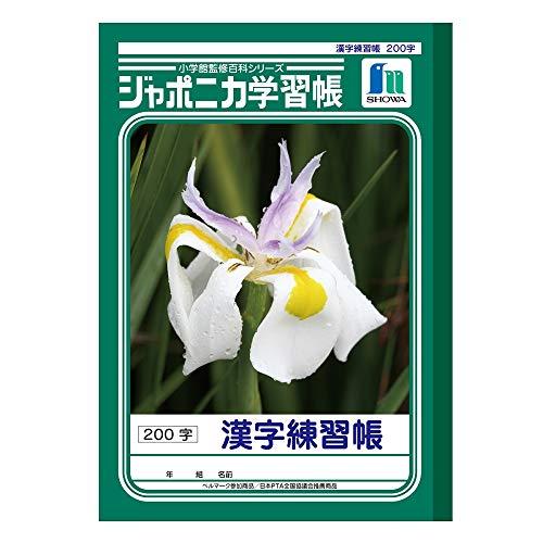 ショウワノート 学習帳 ジャポニカ 漢字練習帳 200字 B5サイズ 001521