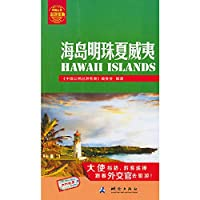 Chinese citizens traveling Collection: Pearl Island of Hawaii(Chinese Edition)