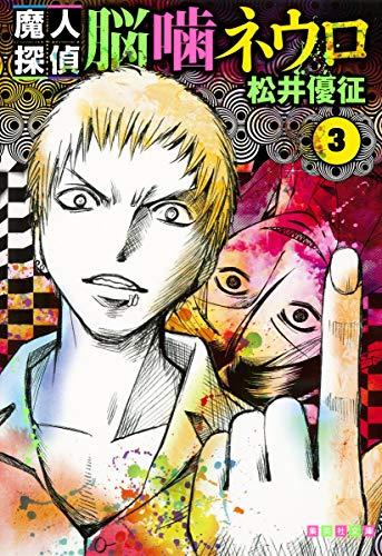 魔人探偵脳噛ネウロ 3 (集英社文庫(コミック版))