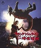 フランケンシュタイン対地底怪獣 Blu-ray[Blu-ray/ブルーレイ]