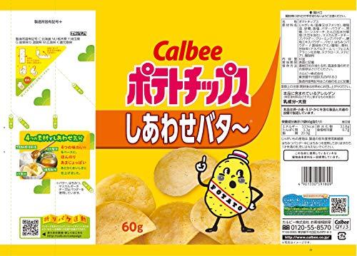 カルビーポテトチップスしあわせバター60g×12袋