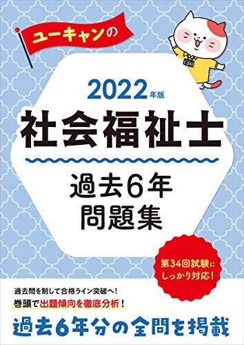 2022年版 ユーキャンの社会福祉士 過去6年問題集【総750問・赤シートつき】 (ユーキャンの資格試験シリーズ)