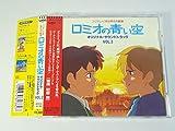 ロミオの青い空 オリジナル・サウンドトラック VOL.2