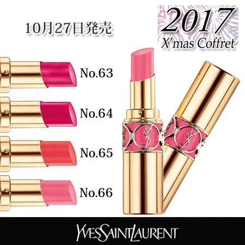 ささいな心配エンジニアイヴ?サンローラン ルージュ ヴォリュプテ シャイン 限定4色 2017 クリスマス コフレ -YSL- No.63