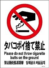 標識スクエア 「 タバコ ポイ捨て禁止 」 タテ・大【 プレート 看板 】 200x276㎜ CTK1100 2枚組