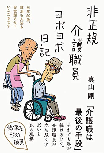 非正規介護職員ヨボヨボ日記――当年60歳、排泄も入浴もお世話させていただきます