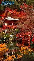 ERZAN 200ピース木製パズル公園の赤い橋と家日本の美しい自然風景