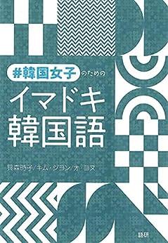 [貝森時子, キム・ジヨン, オ・ヨヌ]の#韓国女子のためのイマドキ韓国語